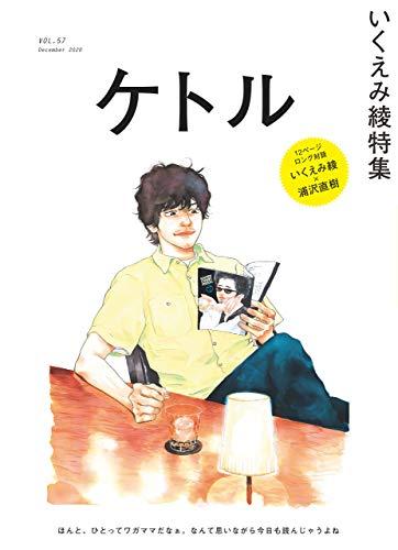 ケトル Vol.57  2020年12月発売号 [雑誌]