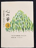 【Amazon.co.jp 限定】心の華3〜「思いを集めて」46人のメッセージ