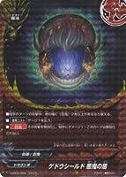 バディファイト/百雷の王 H-EB03/0005 ゲドウシールド 悪鬼の盾 【ガチレア】