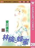 林檎と蜂蜜 20 (マーガレットコミックスDIGITAL)