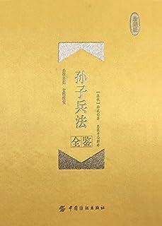 孙子兵法全鉴(珍藏版)