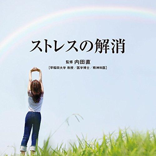 Refine-Stress No Kaishou