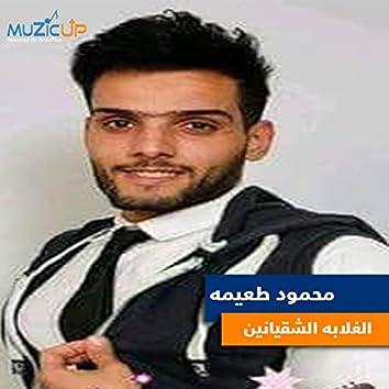 El Ghalaba El Shaenen