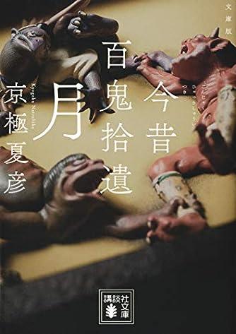 文庫版 今昔百鬼拾遺 月 (講談社文庫)