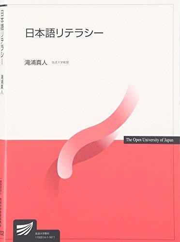 日本語リテラシー (放送大学教材)