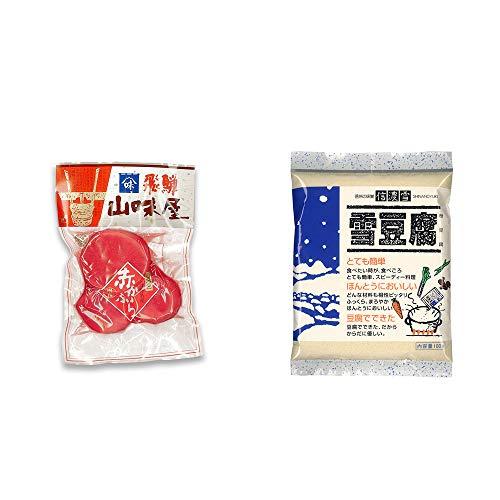 [2点セット] 飛騨山味屋 赤かぶら【大】(230g)[赤かぶ漬け]・信濃雪 雪豆腐(粉豆腐)(100g)