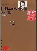 牡猫ムルの人生観〈上巻〉 (角川文庫)