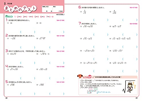 わからないをわかるにかえる中3数学(オールカラー,付録付き)