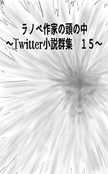 [望月 葵]のラノベ作家の頭の中 15: ~Twitter小説群集~ (風夢書典館)