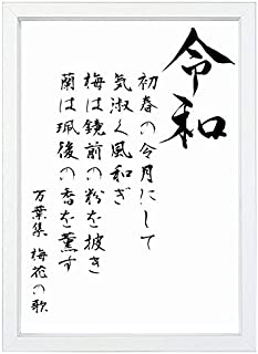 Ezze A4サイズポスター 新元号「令和 万葉集 梅花の歌」「明治・大正・昭和・平成」毛筆フォント/ご退位/ご即位/(フレームなし)光沢用紙210×297mm (令和(万葉集))