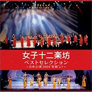 ベストセレクション ~日本公演2004 「奇跡」 より~ (DVD付)