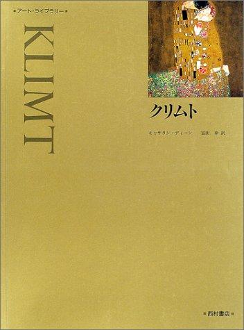 クリムト (アート・ライブラリー)