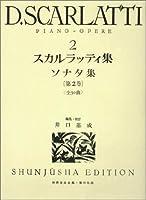 スカルラッティ集 2 (2) (世界音楽全集ピアノ篇)