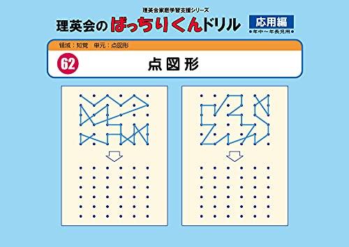 062 ばっちりくんドリル  点図形(応用編) (理英会の家庭学習支援シリーズ)