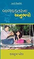 Balghadtarna Anubhavo Chalo Vikasie Shreni