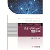 Hydraulic and pneumatic technology training guidance(Chinese Edition)