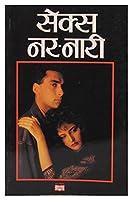 Sex Nar-Naari (Hindi)