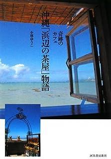 奇蹟のカフェ 沖縄「浜辺の茶屋」物語