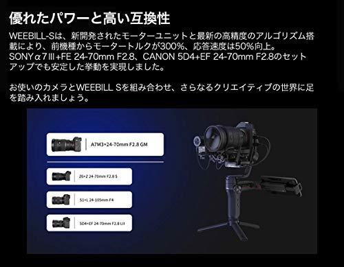 【国内正規品】ZHIYUNWEEBILLSジンバル電動スタビライザーミラーレスカメラ一眼レフ対応手ブレ補正日本語マニュアル&サポート(WEEBILL-S)