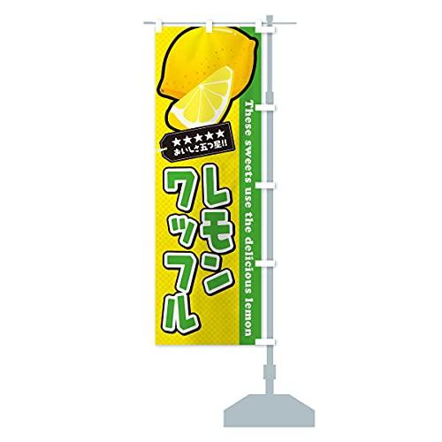 レモンワッフル のぼり旗 サイズ選べます(スリム45x180cm 右チチ)