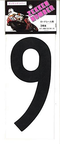 東洋マーク ゼッケンステッカー 3枚入り ブラック・大 9 ナイン