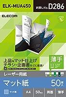エレコム レーザー専用紙/マット/薄手/A4/50枚 ELK-MUA450