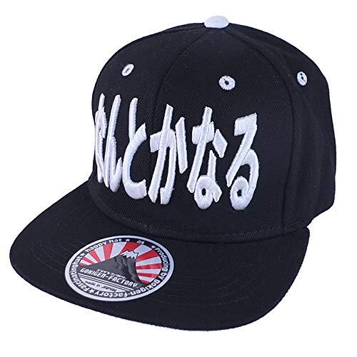ゴキゲンファクトリー(gokigen-factory) おもしろキャップ【なんとかなる】ベースボールキャップ野球帽