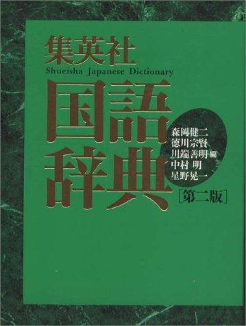 集英社国語辞典 第二版<普及版 ヨコ組>