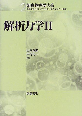 解析力学2 (朝倉物理学大系)