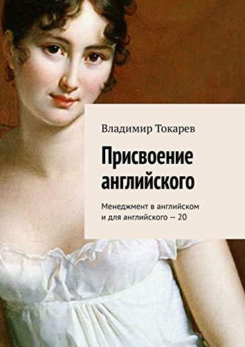 Присвоение английского: Менеджмент в английском и для английского — 20 (Russian Edition)