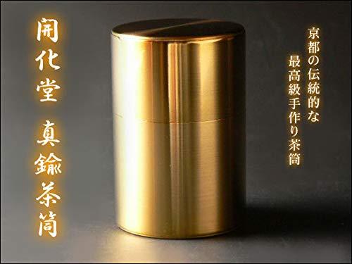 茶缶「開化堂 真鍮茶筒」