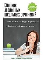 Сборник эталонных школьных сочинений