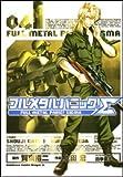 フルメタル・パニック!Σ4 (角川コミックスドラゴンJr. (KCJ85-4))
