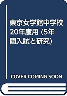 東京女学館中学校 20年度用 (5年間入試と研究)