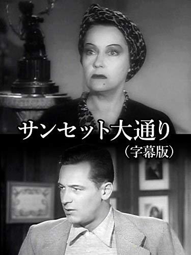 サンセット大通り(字幕版)