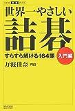 世界一やさしい詰碁 入門編 (マイコミ囲碁ブックス)