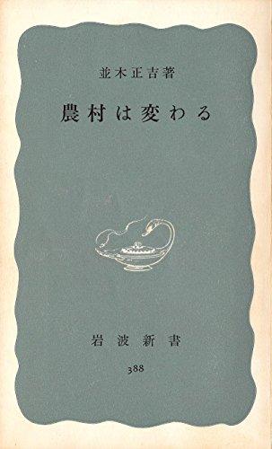 農村は変わる (1960年) (岩波新書)