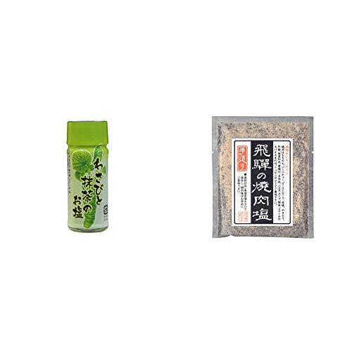 [2点セット] わさびと抹茶のお塩(30g)・手造り 飛騨の焼肉塩(80g)