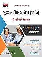 Liberty Gujarat Shikshan Seva Varg-2 (Vahivati Shakha) Latest 2020 Edition