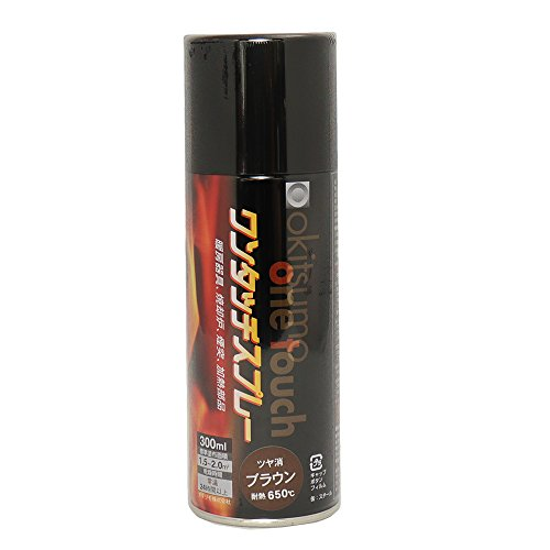 耐熱塗料 オキツモ ワンタッチスプレー 艶消し ブラウン 300ml /650℃ 茶 塗料 バイク 車 焼却炉