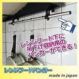レンジフードハンガー ステンレス製 Sフック4個付き (キッチン収納)