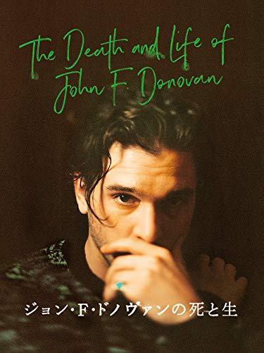 ジョン・F・ドノヴァンの死と生(字幕版)