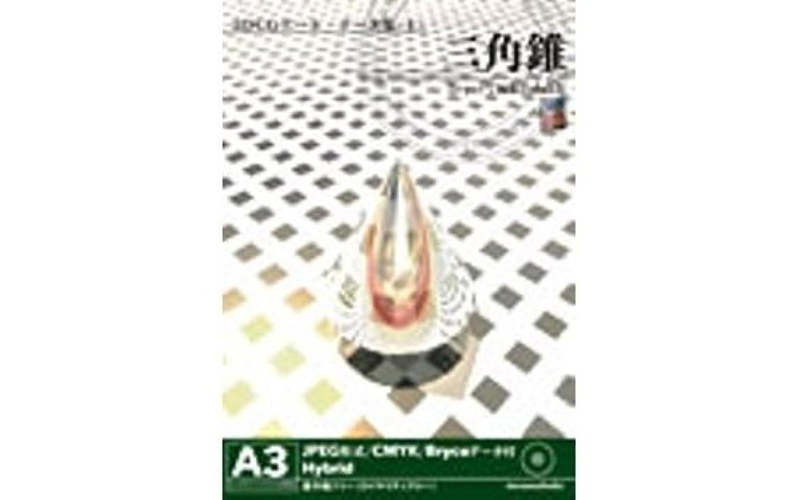 肥料ぴかぴか利点3DCGアート?データ集 1 「三角錐」