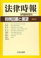 判例回顧と展望2019 2020年 05 月号 [雑誌]: 法律時報 増刊