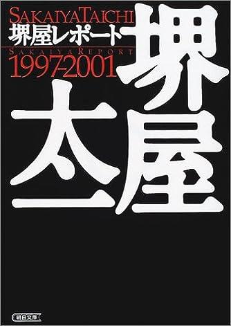 堺屋レポート1997‐2001 (朝日文庫)