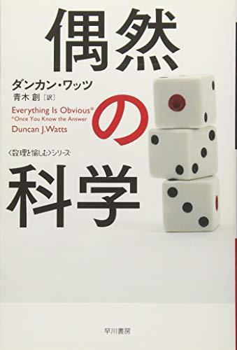 偶然の科学 (ハヤカワ文庫 NF 400 〈数理を愉しむ〉シリーズ)の詳細を見る