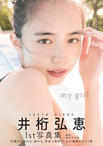 【Amazon.co.jp 限定】井桁弘恵1st写真集「my girl」 Amazon限定表紙版