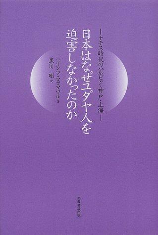日本はなぜユダヤ人を迫害しなかったのか―ナチス時代のハルビン・神戸・上海