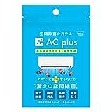 AC plus (二酸化塩素タブレット) 6袋 ACplus エーシープラス エアコン 空間除菌 消臭 日本製