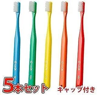 【キャップ付き】タフト24歯ブラシ×5本入 アソート (S(ソフト))